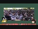 【ニュースゆっくり解説】第三回後編「イスラム国躍進の理由」