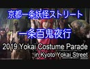 2019京都一条妖怪ストリートのお祭りイベント「百鬼夜行」大将軍商店街