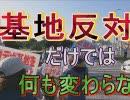 """【沖縄の声】""""君が代""""を教えない沖縄の教育現場/基地問題解決する「勝連沖構想」とは?[桜R1/10/28]"""