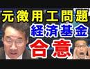 日韓両政府が元徴用工問題で経済基金の合意案検討?韓国「日本が完全降伏、全面譲歩した!」と勘違い。関係改善の糸口に安倍首相は…【海外の反応】