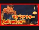 【ライフアフター】HALLOWEEN風PV