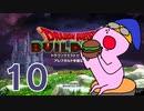 【DQB】ちょすこのドラゴンクエストビルダーズ~豆腐部屋生活~【part10】