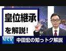 """【知っトク解説】今回は""""皇位継承"""""""