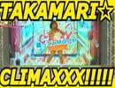 【デレマス】TAKAMARI☆CLIMAXXX!!!!!【踊ってみた】