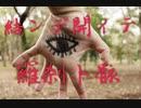 【踊って殺陣ってみた】 結ンデ開イテ羅刹ト骸 【hshs特戦隊】