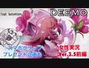 □■DEEMOを実況プレイ part29【女性実況】