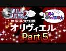 【実況】ワイルドアームズ セカンドイグニッションやろうぜ! その5ッ!