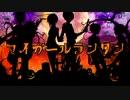 【愉快なハロウィンボーイズ】マイガールランタン【UTAUカバー】