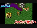 part15 PS版 ドラゴンクエストⅦ 初見プレイ