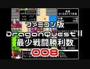 【FC】ドラクエ2最少戦闘勝利数008