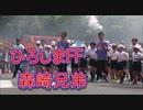 サンフレッチェOB・森崎兄弟!!2019ひろしまフラワーフェスティバルのパレード!!