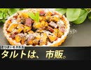 【一人暮らし料理】さつまいもタルト【秋の味覚】