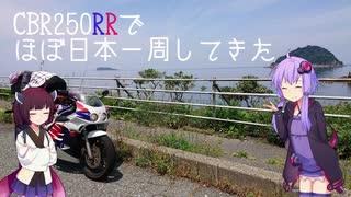 【奈良~香川】CBR250RRでほぼ日本一周してきた【1~2日目】