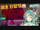 【2分でわかる】鏡見キラ誕生日配信の爆弾発言まとめ【ホロスターズ】