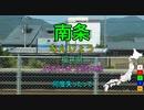 【駅名替え歌】駅名でOfficial髭男dismの「イエスタデイ」