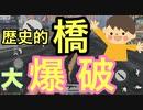 【荒野行動】全世界待望の「橋」爆破計画!