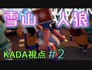 実況者8人の雪山人狼【Project Winter】KADA視点#2