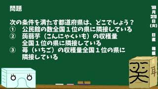 【箱盛】都道府県クイズ生活(152日目)2019年11月29日