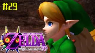 ゼルダの伝説 ムジュラの仮面3Dを初めてやると凄い その29