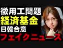 徴用工問題 経済基金に日本企業も参加で日韓合意 フェイクニュースと菅官房長官否定