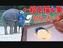 象とお絵かき勝負してみた