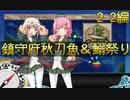 【艦これ】2019秋刀魚&鰯漁2-2