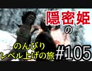 【字幕】スカイリム 隠密姫の のんびりレベル上げの旅 Part105