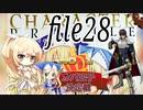 【第22回No.1ガバ王子決定戦】ナナリーとキャラクタープロファイル file28【千年戦争アイギス】