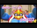 02 【カービィSA 実況】すっぴんノーダメで友達に無理をさせない『星のカービィ スターアライズ 』