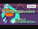 マジカル・ハロウィンタクト - 初音ミク VOCALOID Miku Hatsune