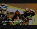 G-Force YOU GARY MOORE COVER