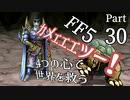 【FF5】4つの心で世界を救う Part 30【VOICEROID実況】