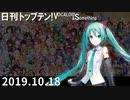 日刊トップテン!VOCALOID&something【日刊ぼかさん2019.10.18】
