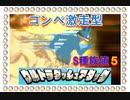 [ポケモンUSUM] 走るゴンベ(すばやさ種族値5) キュワワと進化前ポケでシングルレート [USUMレート対戦実況パート18]