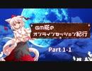 【第十九回東方卓遊偽】GM椛のオンラインセッション紀行 Part1-1【ゆっくりTRPG/SW2.5】