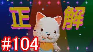【428】封鎖された渋谷の事件を解決していくよ☆#104【実況】