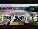 【千葉県の大雨被害】氾濫してしまった養老川の上流にある高滝ダムは今どうなっているのでしょうか?
