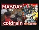 (炎炎ノ消防隊2 OP)【coldrain feat.Ryo】MAYDAY叩いてみた!〔クリタ〕