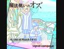 架空アニメ「魔法使いのオズ」オリジナル・サウンドトラック クロスフェード