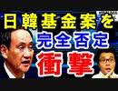 菅官房長官が日韓基金合意案を直々に完全否定。茂木外相「資産売却命令が出たら韓国との関係はさらに深刻化する!」韓国政府は…【海外の反応】
