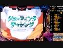 【パチンコ実機】CRF機動戦士Zガンダム Light ver【貴様いつから2回目になった】