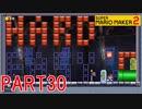 スーパーマリオメーカー2実況【つくる編】part30