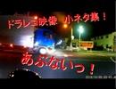 HONDA V-TWIN MAGNA Motovlog #296 ドラレコ映像 小ネタ集