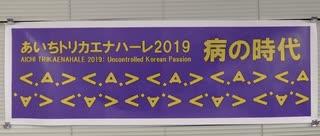 【日本第一党】 あいちトリカエナハーレ2019 ・ 表現の自由展 【反撃の旭日旗】