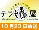 『金元寿子と川上千尋のテラ娘屋』#74【アーカイブ動画】
