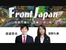 【Front Japan 桜】ポスト5Gで国家プロジェクト~日本の復活を目指して / ラグビーワールドカップ~日本開催正しかった[桜R1/10/30]