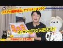 【炎上商法】河野太郎「雨男」を切り取り報道に見る「周回遅れ」のリベラル|みやわきチャンネル(仮)#619Restart478
