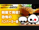 韓国でハンバーガー病発生!!マクドナルド糾弾デモはじまる!
