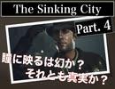 クトゥルフxホラーx探偵【The Sinking City】#4 大量の事件を無視する探偵