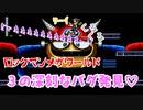【実況】ロックマンメガワールド~3の深刻なバグ発見♡~